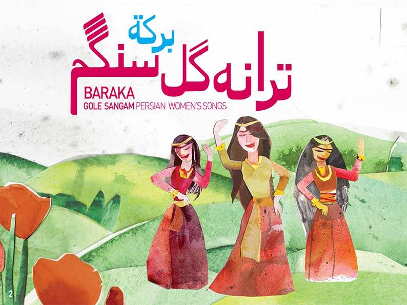BARAKA_GOLE_SANGAM_itunes-1