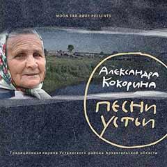 SKMR-118_Songs-of_Ustya