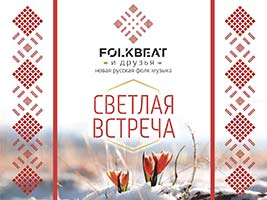 Folkbeat_Joyful-Meeting_200