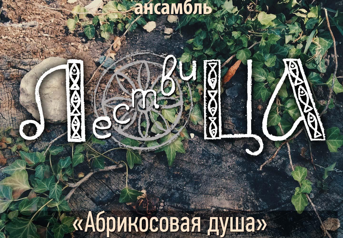 Lestvica_Apricot-Spirit