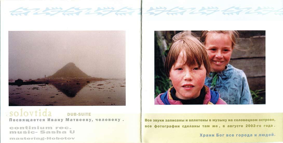Samosad-Bend_Solovtida_3-4