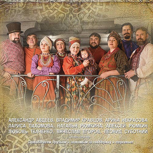 chitinskaya-sloboda-songs-of-russian-people-2-500