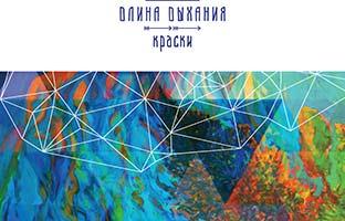 dlina_duhania_kraski_