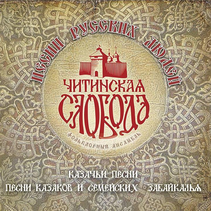 chitinskaya-sloboda-songs-of-russian-people-720